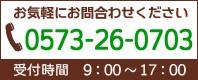 お電話お気軽に 0573-26-0703