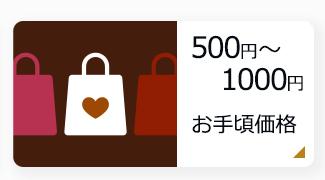 500〜1000