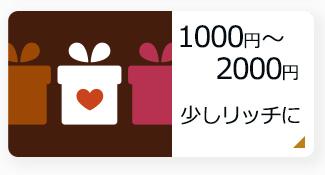1000〜2000