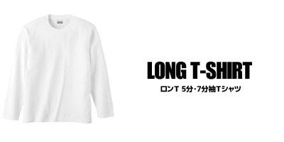 ロンT 5分・7分袖Tシャツ