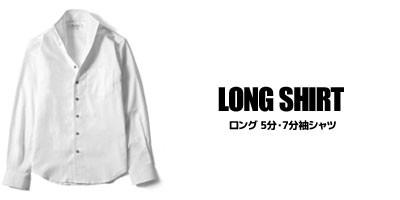 長袖シャツ 5分・7分袖シャツ