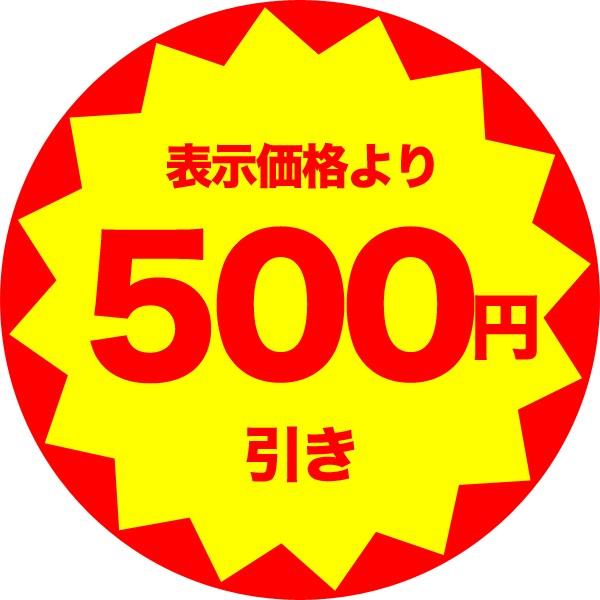 2個以上で使える500円OFFクーポン