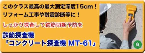コンクリート探知機(鉄筋探査機)MT-61