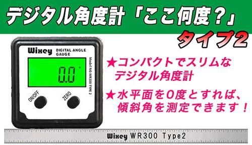 デジタル角度計WR300タイプ2画像