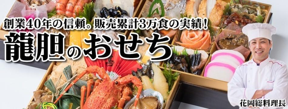 中国料理 龍胆 Yahoo!店