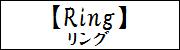 リング/指輪