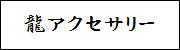龍アクセサリー