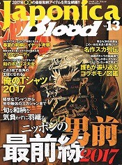 Japonica Blood VOL13掲載