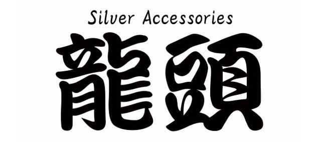 龍頭 SilverAccessoriesWebShop ロゴ