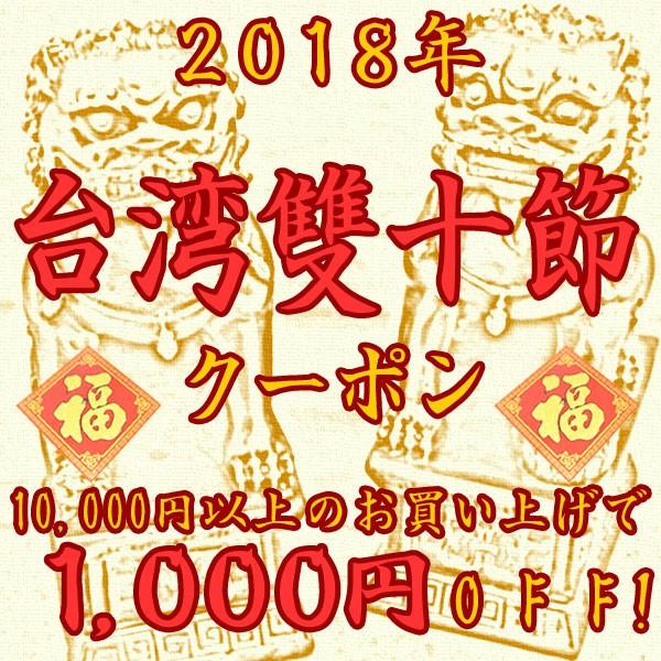 台湾雙十節記念クーポン2