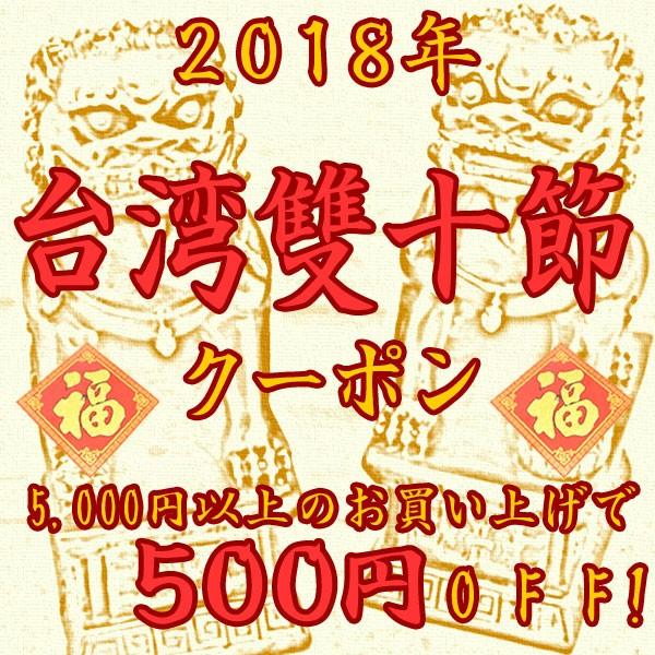 台湾雙十節記念クーポン1