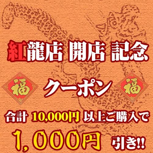 紅龍店開店記念1000円引きクーポン(〜12/31まで)