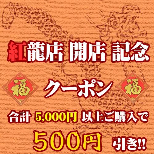 紅龍開店記念特別クーポン1