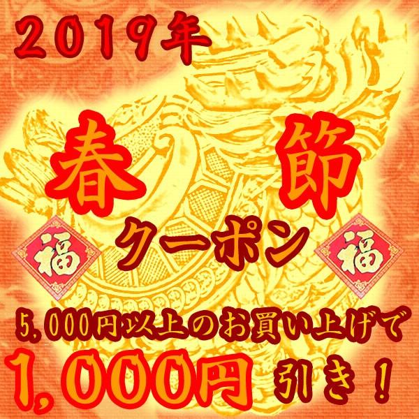 春節1000円引きクーポン