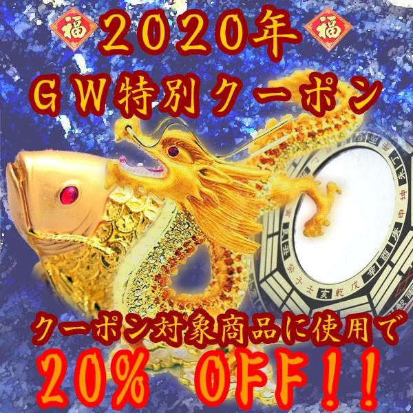 対象商品がもれなく20%OFF GW特別クーポン