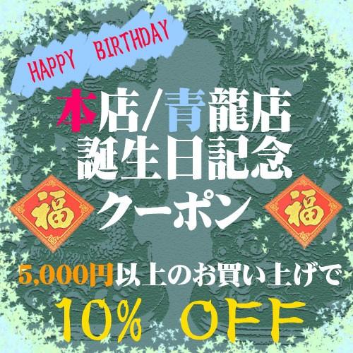 対象商品が10%OFF 本店・青龍店誕生記念クーポン