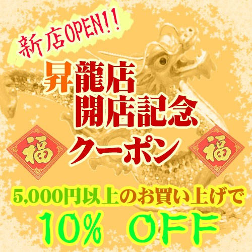 5000円以上ご購入から使用OK! 10%OFF 昇龍店OPEN記念クーポン