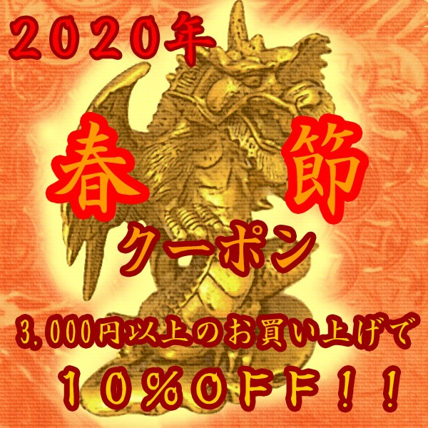3000円購入で10%引き!春節クーポン