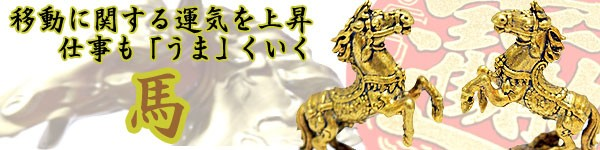 馬の置物ページ