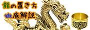 龍の解説ページへ