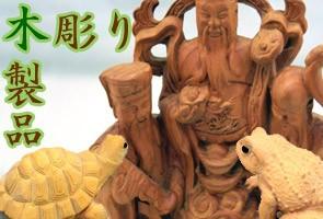 木彫り製品