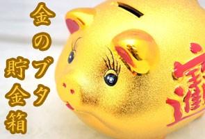 金のブタ貯金箱