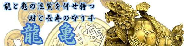 龍亀の置物ページ
