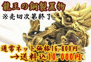 龍王の銅製置物