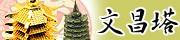 文昌塔の置物ページ