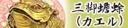 三脚蟾蜍の置物ページ