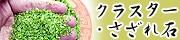 天然石クラスター&さざれ石