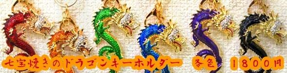 七宝龍キーホルダー
