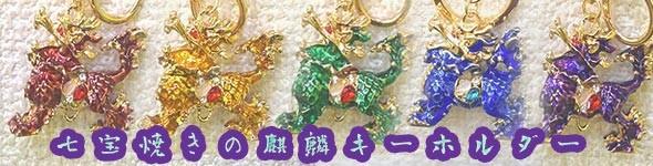 七宝麒麟キーホルダー