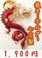 龍の七宝キーホルダー