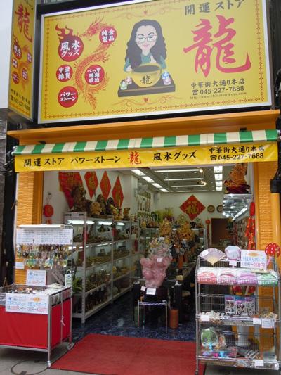 中華街大通り本店
