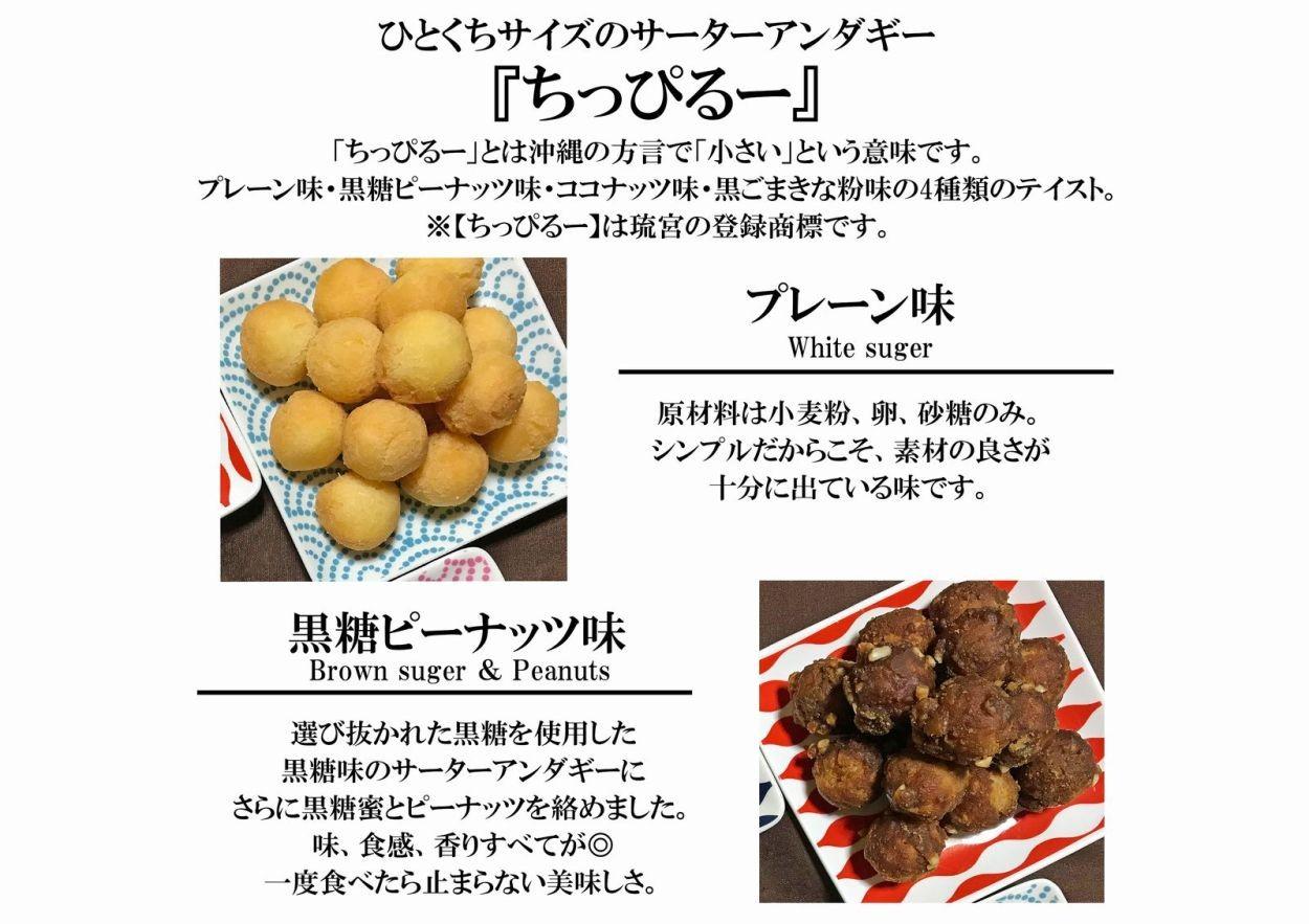 ちっぴるー味説明プレーン黒糖ピーナッツ