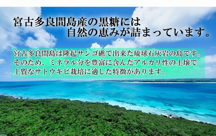 宮古島の黒糖