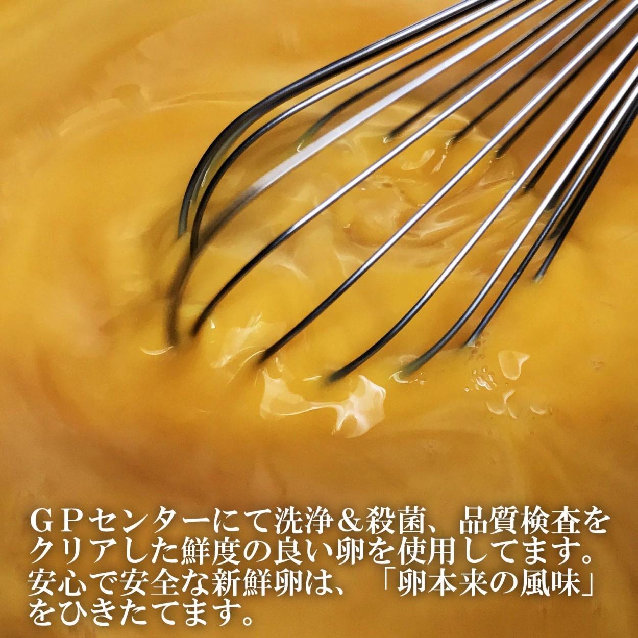新鮮な卵を使用
