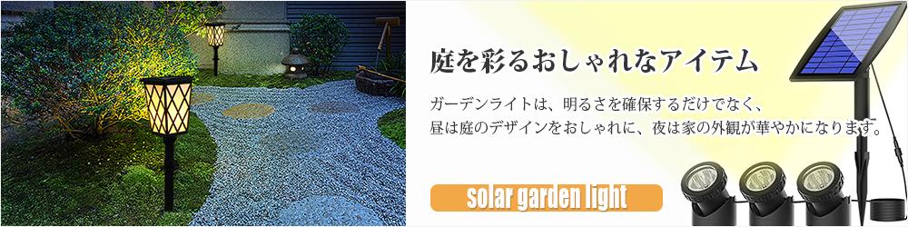 ソーラーライト