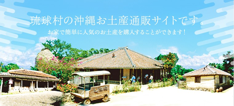 琉球村の沖縄お土産通販サイトです。お家で簡単に人気のお土産を購入することができます!