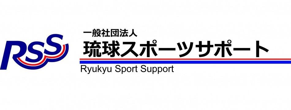 琉球スポーツサポート