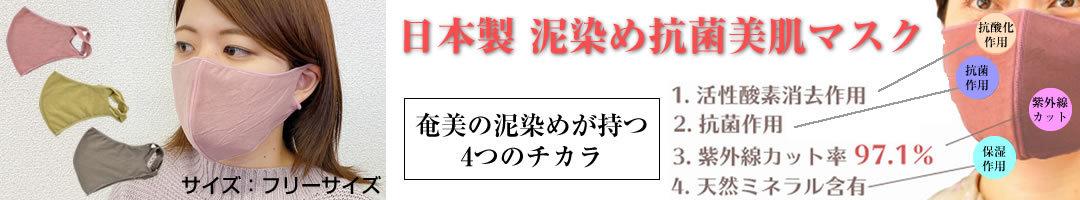 日本製 泥染め抗菌美肌マスク
