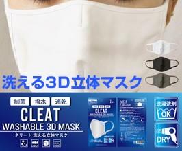 洗える3D立体マスク