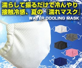 濡れマスク 接触冷感 冷んやりマスク