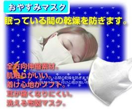 おやすみマスク 乾燥を防ぐマスク MK01