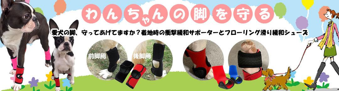 ペット用品 犬の足保護サポーター