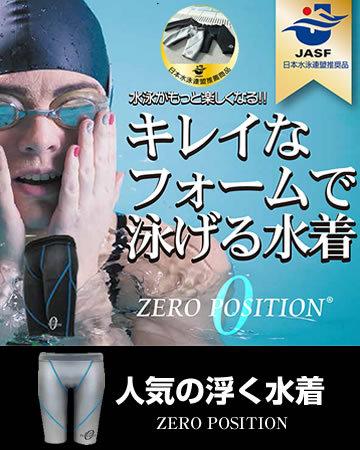 ゼロポジション水着