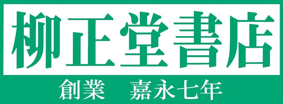 柳正堂書店yahoo!店