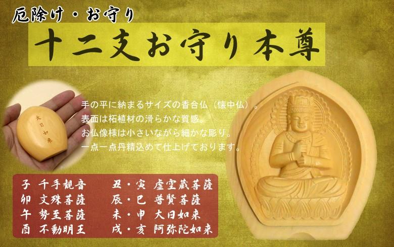 木彫り 仏像 懐中仏