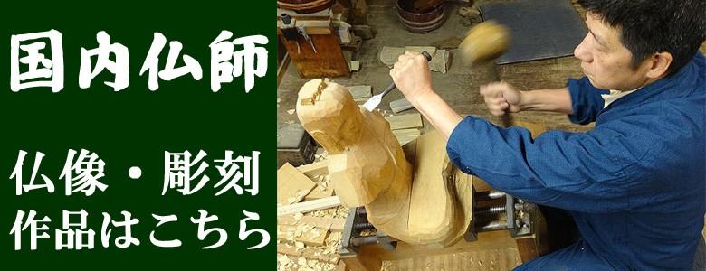 国内仏師作品 仏像 木彫り